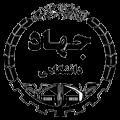 جهاد دانشگاهی دانشگاه تهران